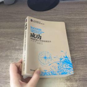 心灵希望丛书-成功:有效处理工作和生活压力