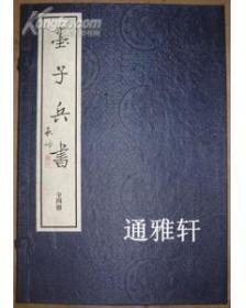 墨子兵书(16开线装 全一函四册)