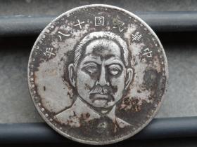 中华民国十八年--3.9x0.25cm重:26.5g喜欢可联系