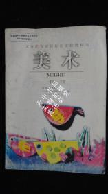 【老课本怀旧收藏】2008年版:义务教育课程标准实验教科书 美术  一年级  下册