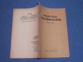 中医治疗梅毒聋哑和精神病的经验-59年一版一印