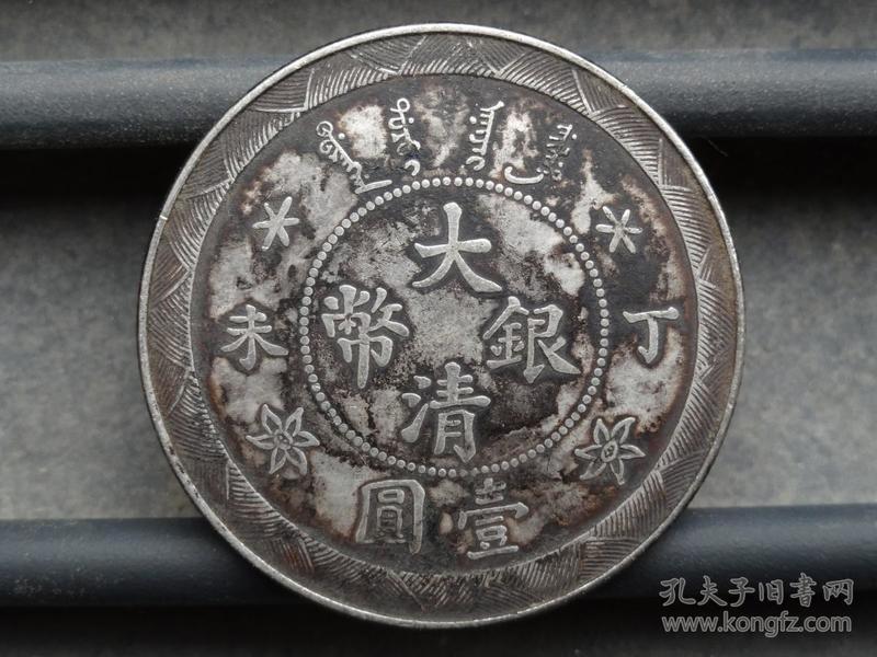 大清银币--丁未=3.9x0.25cm重:26.6g喜欢可联系