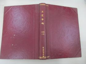 文艺争鸣 1988年1-6期 文艺争鸣出版社 16开精装