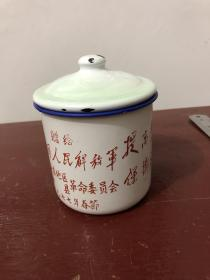 军品收藏:搪瓷杯,1977年梅县地区革委会赠给中国人民解放军,搪瓷杯带盖。