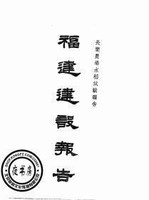 福建省建设报告-水稻试验-茶业-(复印本)