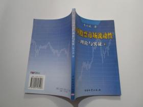 中国股票市场流动性——理论与实证