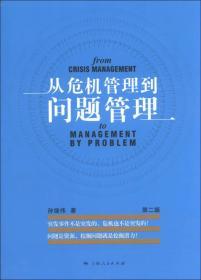 从危机管理到问题管理(第2版)