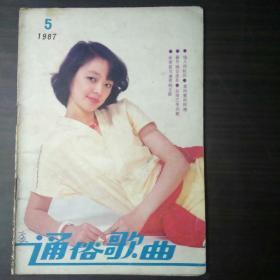 通俗歌曲1987.5