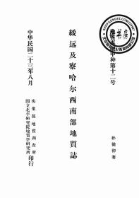 绥远及察哈尔西南部地质志-(复印本)-地质专报