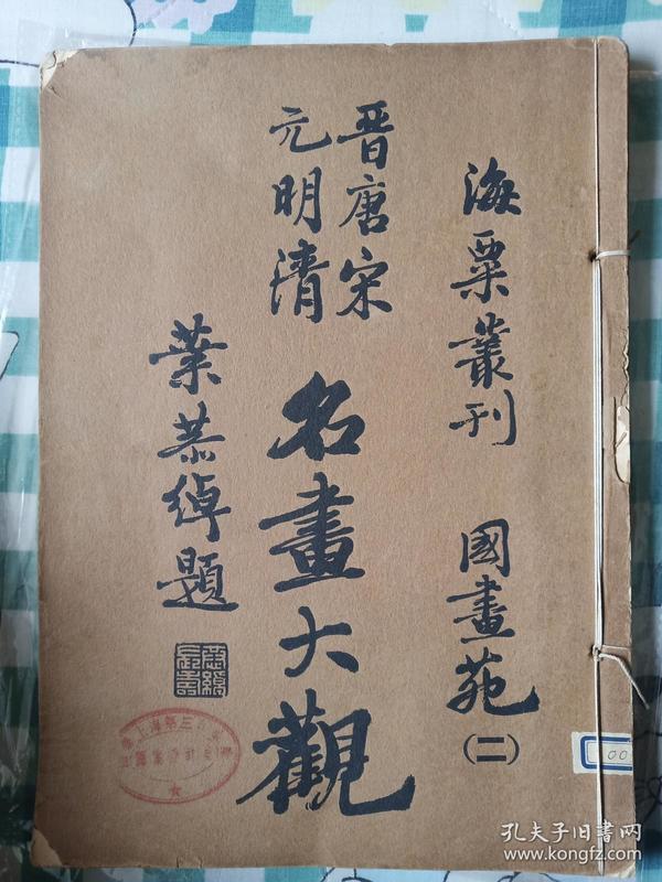 海粟丛刊  国画苑  二   唐宋卷   57幅图录   中华书局珂罗版1936年出版  品好