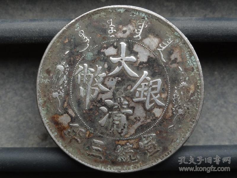 大清银币--宣统三年--3.9x0.25cm重:26.6g喜欢可联系