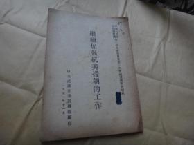 中国人民政治协商会议第一届全国委员会第三次会议宣传学习材料  继续加强抗美援朝的工作