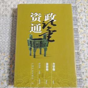 资政通鉴(二)力学卷.治政卷