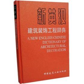 新英汉建筑装饰工程辞典