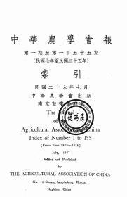 中华农学会报索引-1918-1936-(复印本)