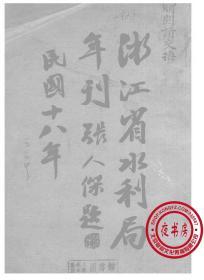 浙江省水利局年刊-1929年版-(复印本)