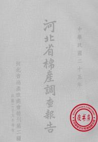 河北省棉产调查报告-1936年版-(复印本)-河北省棉产改进会特刊