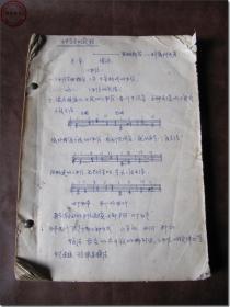 【上世纪50年代初期一位老音乐教育家的《和声学实用教程》授课讲义手稿】,蓝色圆珠笔手写本,大16开本,共100余页。老式铁钉简易装订。建国初期十分珍贵的音乐资料历史文献。