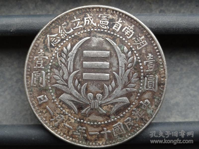 湖南省造--光绪元宝--3.9x0.25cm重:26.7g喜欢的可联系1