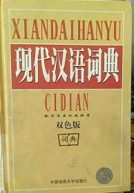 现代汉语词典【双色版】