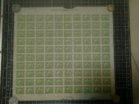 1952年新中国版税票版票,东北版20元版票,整版100枚,少见!