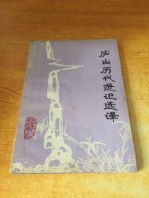 庐山历代游记选译