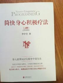 简快身心积极疗法(2015版)