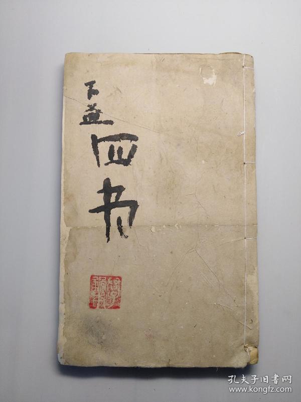 四书补注备旨/下孟(卷四)/木刻大开本/厚本一册!