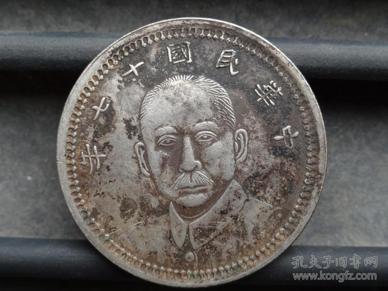 中华民国十七年--甘肃省造--3.9x0.25cm重:26.7g喜欢的可联系