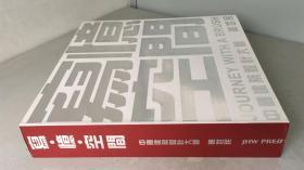 写忆空间——中国建筑设计大师陈世民(作者签赠本)