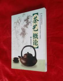 《茶艺概论》【附带光盘】正版书!