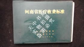 1990年版:河南省医疗收费标准