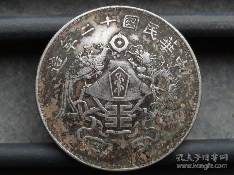 龙凤银元--3.9x0.25cm重:26.7g喜欢的可联系