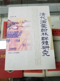 清代满蒙翰林群体研究(05年初版)