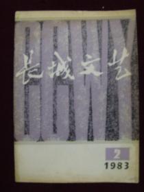 长城文艺1983年第2期