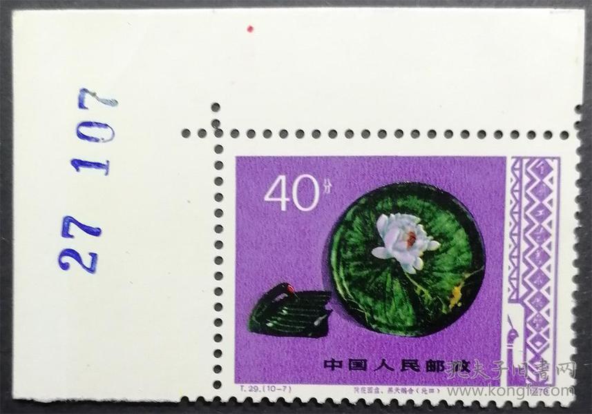 T29工艺美术(10-7)原胶全新上品带直角边邮票