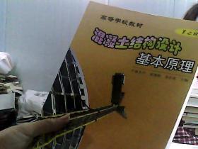 高等学校教材:混凝土结构设计基本原理(第2版)