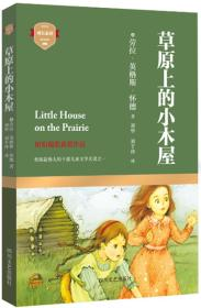 草原上的小木屋 [11-14岁] [Little House on the Prairie]