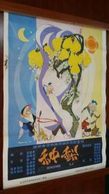 80年代电影海报5种9张:动画片《种梨》《红柳绿柳》《飞来仙鹤》《廖仲恺》《火焰山》