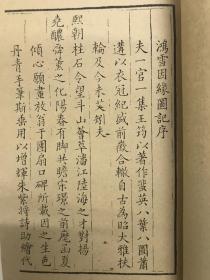凝香室鸿雪因缘图记古籍线装影印10册第1-3集.麟庆著.道光29年序