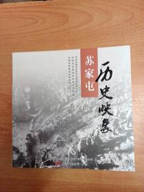 苏家屯历史映像(12开本)