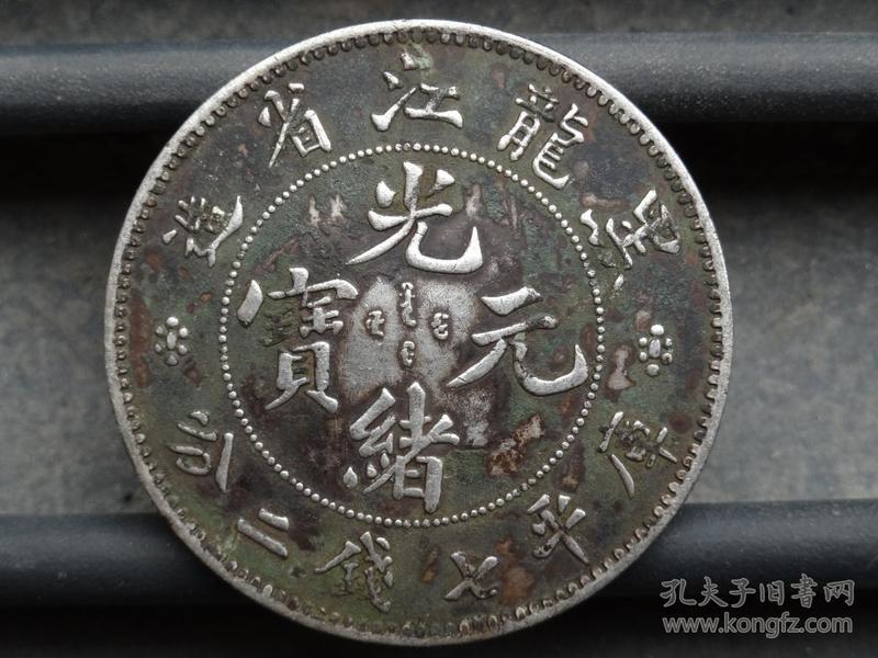 黑龙江省造==光绪元宝--3.9x0.25cm重:26.6g喜欢的可联系