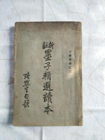 新注【墨子精选读本】 子墨丛书之二 民国三十四年