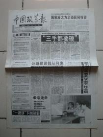1998年6月16日《中国改革报》(香港新机场全面试运行成功)