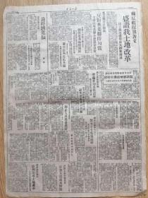 东北日报·论经济危机·新闻必须真实