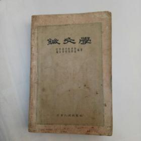 针灸学 (江苏人民出版社)