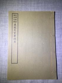 《史记天官书补目》 艺文印书馆印行影印
