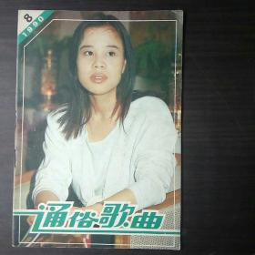 通俗歌曲1990.8