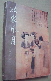 妓家风月【古代、近代娼妓题材文史资料】