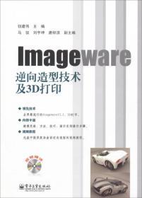 Imageware逆向造型技术及3D打印